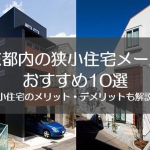 東京都内の狭小住宅メーカーおすすめ10選