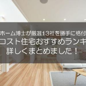 ローコスト住宅おすすめランキング【厳選13社を勝手に格付け】