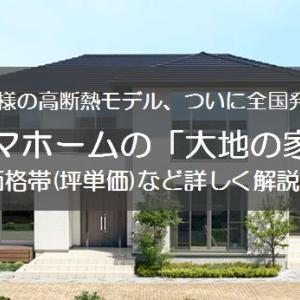タマホームの「大地の家」について特徴・価格帯(坪単価)など解説します!