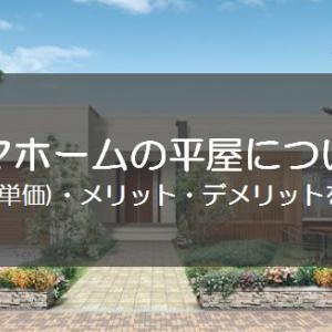 タマホームの平屋について価格・間取り・建築実例を解説します!