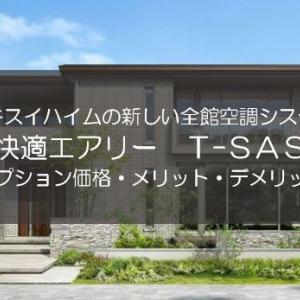 セキスイハイムの全館空調システム「快適エアリー T-SAS」について解説します!