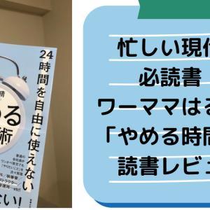 【忙しい現代人の必読書!】尾石晴(ワーママはる)著「やめる時間術」読書レビュー