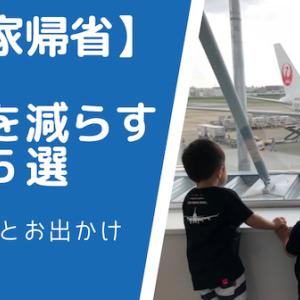 【子連れ・赤ちゃん連れ】遠方の実家への帰省で荷物を減らすコツ5選!