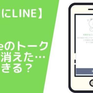 【iPadにLINEをインストール】iPhoneのトーク履歴が消えた…どうする?復元できる?