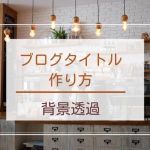 【背景を透過】ブログタイトルの作り方−手順公開(Cocoon編)