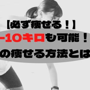 【必ず痩せる!】短期間で-10キロも可能!最強の方法とは?!