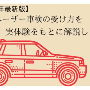 【2021年最新版】ユーザー車検の受け方を実体験をもとに解説します