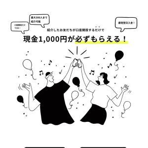 【みんなの銀行】20分の口座開設で千円貰おう!
