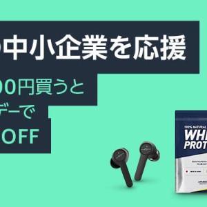 【節約】1000円購入で1000円OFFクーポンがもらえる?!Amazonのお得なキャンペーン!
