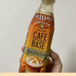 【節約】スタバのキャラメルマキアート風!BOSS cofe base(焦がしキャラメル)のススメ