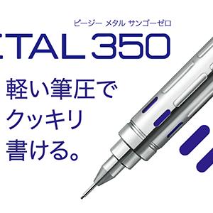 【最新文房具】キニナル・ブング #1 PG-METAL350