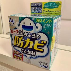 【おふろの防カビくん煙剤】面倒なお風呂のカビ取りから解放されたい!