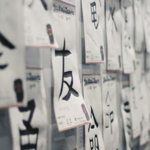 社会人なら読めて当然の漢字? 社会人になる前に漢字の復習