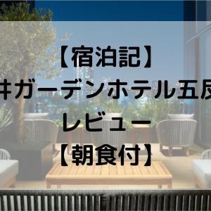 【宿泊記】三井ガーデンホテル五反田レビュー【朝食付】