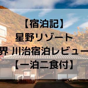 【宿泊記】界 川治宿泊レビュー【一泊二食付】星野リゾート