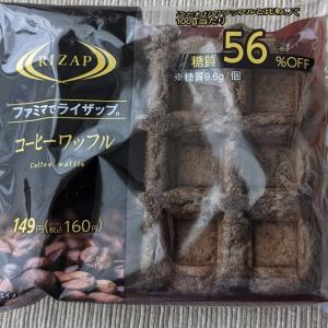 【ファミリーマート】ライザップ×ファミマ 低糖質 ダイエットの強い味方!『RIZAP コーヒーワッフル』