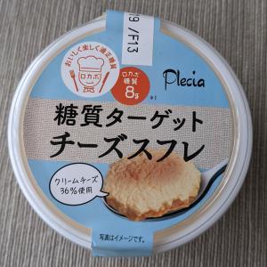 【Plecia】ナチュラルローソンでゲット♪美味しい♥低糖質スイーツ 『糖質ターゲット チーズスフレ』