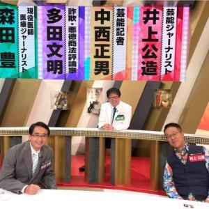 今日(9/26)のお昼は、クギズケ!(読売テレビ)です。