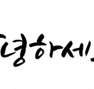 韓国語を日本語でだじゃれなぞなぞ