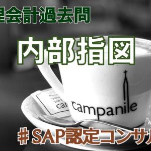 SAP認定コンサル-管理会計(CO)想定過去問_内部指図_解説付き