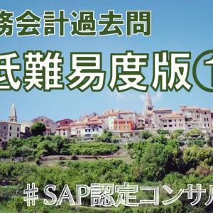 SAP認定コンサル-財務会計(FI)想定過去問_低難易度版①_解説付き