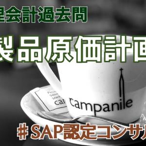 SAP認定コンサル-管理会計(CO)想定過去問_製品原価計画_解説付き