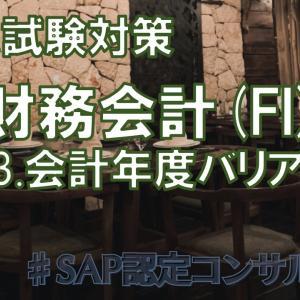 【認定試験対策】財務会計(FI)1-3.会計年度バリアント
