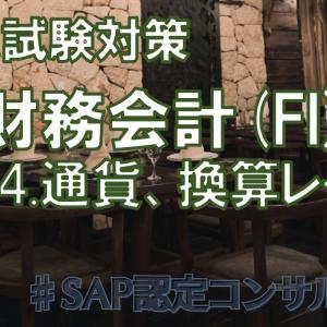 【認定試験対策】財務会計(FI)1-4.通貨、換算レート