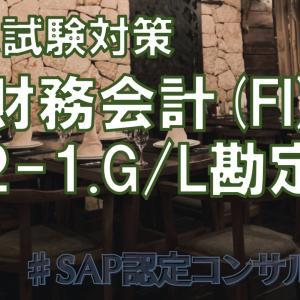 【認定試験対策】財務会計(FI)2-1.G/L勘定(総勘定元帳勘定)