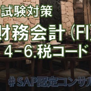 【認定試験対策】財務会計(FI)4-6.税コード