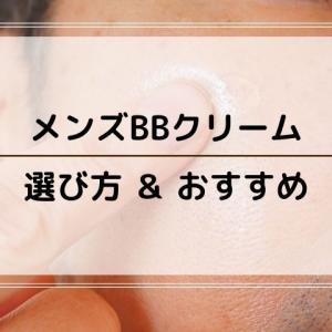 メンズBBクリームの選び方&おすすめランキング 肌色・肌悩み別アイテム