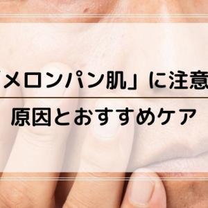 40代男性の「メロンパン肌」化に注意!肌のゴワゴワの原因とおすすめスキンケア
