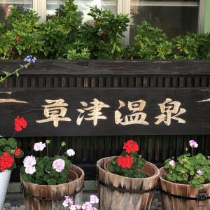 山梨県の【草津温泉】も源泉掛け流しの極上の温泉。大人430円、小学生170円、幼児なんと70円!