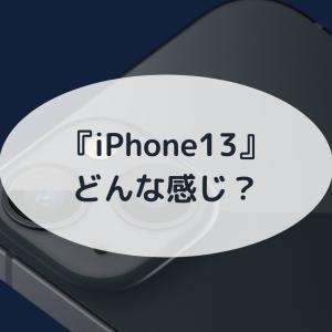 『iPhone13』ってどうなん!?|発売日や値段、機能などを纏めてみた