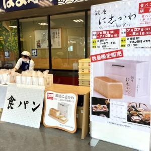 「銀座に志かわ」水にこだわる高級食パンがイオン明石で7/27~8/1限定販売中です