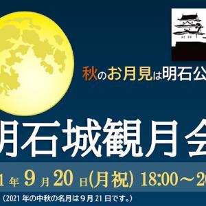 明石公園の庭園でライトアップされた櫓を見ながらお月見!9/20に明石城観月会