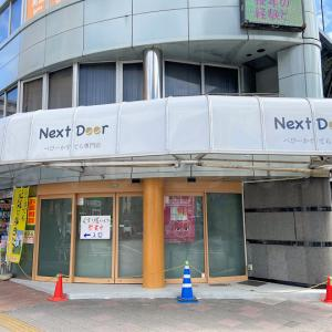 【開店】ベビーカステラ専門店「Next Door」が明石駅近くにオープン予定(くすり屋いとう横)