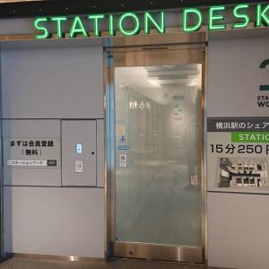 駅ナカ、ステーションブース使ってみたら超便利だった!