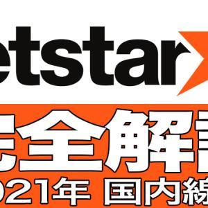 Jetstar(ジェットスター)就航路線・手荷物・機内サービス完全解説[2021国内線編]