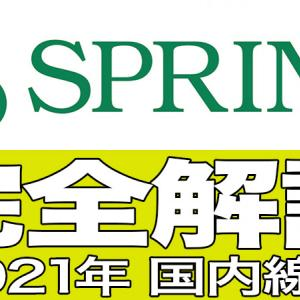 SPRING JAPAN(春秋航空日本)就航路線・手荷物・機内サービス完全解説[2021国内線編]