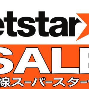 Jetstar(ジェットスター)Super Star Sale2021年6月24日17:00〜(Club Jetstar先行予約あり)