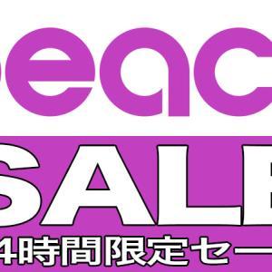 peach(ピーチ)48時間限定SALE2021年6月20日22:00〜