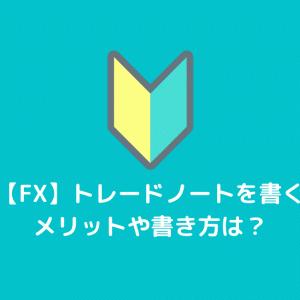 【FX】トレードノートのメリットや書き方は?