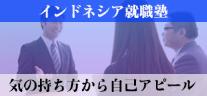 """「イ就塾」インドネシア就職塾 ①""""アピール"""""""
