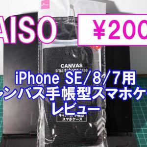【レビュー】200円でも作りがイイ!「ダイソーのiPhoneSE/8/7用キャンバス手帳型ケース」