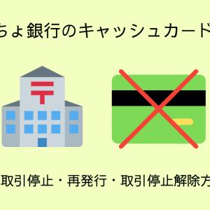 ゆうちょ銀行のキャッシュカード紛失! 取引停止・再発行・取引停止解除方法について
