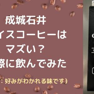 「成城石井のアイスコーヒー」はまずいと評判? 実際に飲んでみた【レビュー】
