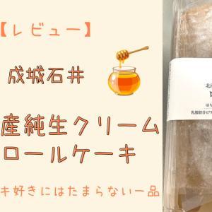 【レビュー】成城石井の北海道産純生クリーム入りロールケーキは「素材」を楽しめる味