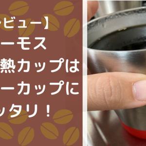 【レビュー】コーヒーカップにサーモスの真空断熱ステンレスカップがピッタリ!