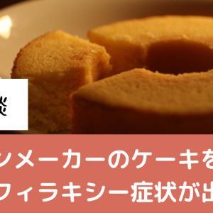 【体験談】大手パンメーカーのケーキを食べて、アレルギー反応(アナフィラキシー症状)が出た話